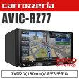 カロッツェリア AVIC-RZ77 2Dメインユニット 7V型ワイドVGA地上デジタルTV/DVD-V/CD/Bluetooth/SD/チューナー・DSP AV一体型メモリーナビゲーション [carrozzeria][パイオニア]