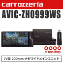 【在庫OK!即納!】カロッツェリア AVIC-ZH0999WS 200mmワイドメインユニット クルーズスカウターユニット同梱 7V型ワイドVGA地上デジタルT...