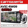 ☆今月のお買い得品!カロッツェリア AVIC-RW09  7V型ワイドVGA地上デジタルTV/DVD-V/CD/Bluetooth/SD/チューナー・DSP AV一体型メモリーナビゲーション[carrozzeria][パイオニア]