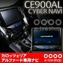 【在庫OK!即納!】カロッツェリア AVIC-CE900AL 30系アルファード(ハイブリッド含む)専用設計モデル 10V型ワイドXGA地上デジタルTV/DVD-V/CD/Bluetooth/USB/SD/チューナー・DSP AV一体型 メモリーナビゲーション [carrozzeria][カーナビ][サイバーナビ]