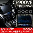 【在庫OK!即納!】カロッツェリア AVIC-CE900VE 30系ヴェルファイア(ハイブリッド含む)専用設計モデル 10V型ワイドXGA地上デジタルTV/DVD-V/CD/Bluetooth/USB/SD/チューナー・DSP AV一体型 メモリーナビゲーション [carrozzeria][カーナビ][サイバーナビ]