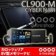 【在庫OK!即納!】カロッツェリア AVIC-CL900-M マルチドライブアシストユニット同梱モデル 8V型ワイドXGA地上デジタルTV/DVD-V/CD/Bluetooth/USB/SD/チューナー・DSP AV一体型メモリーナビゲーション [carrozzeria][カーナビ][サイバーナビ]
