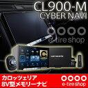 【在庫OK!即納!】カロッツェリア AVIC-CL900-M...