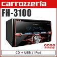 カロッツェリア FH-3100 CD/USB/チューナーメインユニット[carrozzeria]
