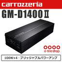 カロッツェリア GM-D1400II 100W×4 ブリッジ...