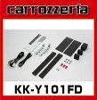カロッツェリア KK-Y101FD 取付キットトヨタ アルファード/ヴェルファイア専用