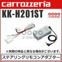 カロッツェリア KK-H201ST (ホンダ車用) ステアリングリモコンアダプター [carrozzeria] [パイオニア PIONEER]
