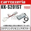 カロッツェリア KK-S201ST (スズキ車用) ステアリングリモコンアダプター [carrozzeria] [パイオニア PIONEER]