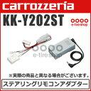 カロッツェリア KK-Y202ST (トヨタ車/ダイハツ車/スバル車用) ステアリングリモコンアダプター [carrozzeria] [パイオニア PIONEER]