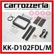 カロッツェリア KK-D102FDM 取付キットダイハツ ウエイク  TVM-FW1000用