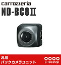カロッツェリア ND-BC8II (2) バックカメラユニット [carrozzeria][パイオニア pioneer]