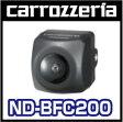 カロッツェリア バック/フロントカメラユニット ND-BFC200 [carrozzeria]サイバーナビ:AVIC-VH09CS/ZH09CS/VH09/ZH09対応