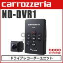カロッツェリア ND-DVR1 ドライブレコーダーユニット [carrozzeria]楽ナビと連携してスムーズな操作が可能!