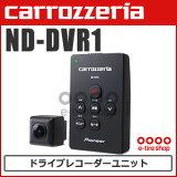 ����åĥ��ꥢ ND-DVR1 �ɥ饤�֥쥳��������˥å� [carrozzeria]�ڥʥӤ�Ϣ�Ȥ��ƥ����������ǽ��