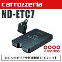 【在庫あり即納】カロッツェリア ND-ETC7 ETCユニット カロッツェリアナビ連動 アンテナ分離型 ETC車載器 [carrozzeria]