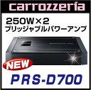 【あす楽対応!】カロッツェリア PRS-D700 250W×2・ブリッジャブルパワーアンプコンパクトサイズにより、優れた取付性を実現したデジタルパワーアンプ