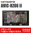 【今月のお買い得!在庫あり!即日発送!】【クレジットカードOK!】カロッツェリア AVIC-RZ06II 7V型ワイドVGA地上デジタルTV/DVD-V/CD/...