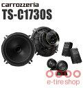【数量限定特価】カロッツェリア TS-C1730S 17cm...