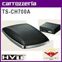 【あす楽対応!】カロッツェリア 2ウェイパワードAVセンタースピーカー TS-CH700A [carrozzeria]ダッシュボードと調和する、高音質・薄型センタースピーカー