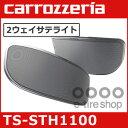 【あす楽対応】カロッツェリア TS-STH1100 2ウェイ...