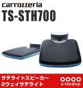 【在庫OK!あす楽対応!】カロッツェリア TS-STH700 2ウェイサテライトスピーカー (2個1組)
