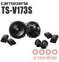 【在庫有り】カロッツェリア TS-V173S 17cmセパレ...