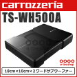 カロッツェリア TS-WH500A 18cm×10cm×2 パワードサブウーファー[carrozzeria]