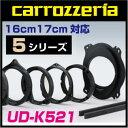 カロッツェリア UD-K521 carrozzeria 高音質インナーバッフル スタンダードパッケージ (16cm、17cm対応)トヨタ/ダイハツ/AUDI/VOLVO車用対応 (ドア2枚分1セット)
