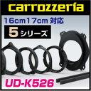 カロッツェリア UD-K526 carrozzeria 高音質インナーバッフル スタンダードパッケージ (16cm、17cm対応)スズキ/VW/日産/マツダ車用 (ドア2枚分1セット)