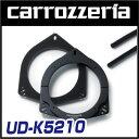 カロッツェリア UD-K5210 carrozzeria 高音質インナーバッフル スタンダードパッケージ (16cm、17cm対応)ホンダ車用 (ドア2枚分1セット)
