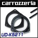 【在庫処分】 UD-K5211 carrozzeria 高音質インナーバッフル スタンダードパッケージ (16cm、17cm対応)トヨタ車用 (ドア2枚分1セット)