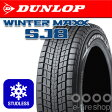 スタッドレスタイヤ単品 ダンロップ WINTER MAXX SJ8 225/55R19 99Q [ウインターマックス] 注)タイヤ1本あたりのお値段です
