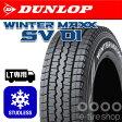 スタッドレスタイヤ単品 ダンロップ WINTER MAXX SV01 165R13 6PR [ウインターマックス] 注)タイヤ1本あたりのお値段です