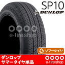 【要メーカー取寄】 ダンロップ SP10 145SR10 [DUNLOP][サマータイヤ] 注)タイヤ1本あたりのお値段です
