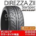 サマータイヤ単品 ダンロップ DIREZZA ZII STAR SPEC 86 225/40R18 88W [DUNLOP][ディレッツァ] 注)タイヤ1本あたりのお値段です