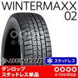 スタッドレスタイヤ単品 ダンロップ WINTERMAXX 02 WM02245/40R19 94Q [DUNLOP][ウインターマックス] 注)タイヤ1本あたりのお値段です