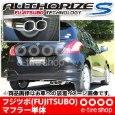 フジツボ マフラー オーソライズS ZC72S スイフト RS 1.2 2WD CVT(DJE)用 [FUJITSUBO][AUTHORIZE_S][350-81534]