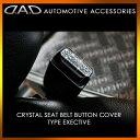 ギャルソン クリスタルシートベルトボタンカバー タイプ エグゼクティブ [GARSON DAD] [CRYSTAL SEAT BELT BUTTON COVER TYPE EXECUTIVE]