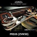 【プリウス PRIUS (ZVW30)専用】ギャルソン D.A.D フロントテーブル[GARSON DAD] [D.A.D FRONT TABLE ] [スクエアタイプ/サークルタイプ]【受注生産の為、代引不可】