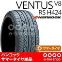 サマータイヤ単品 ハンコック VENTUS V8 RS H424 165/50R15 [HANKOOK][ヴェンタス]注)タイヤ1本あたりのお値段です