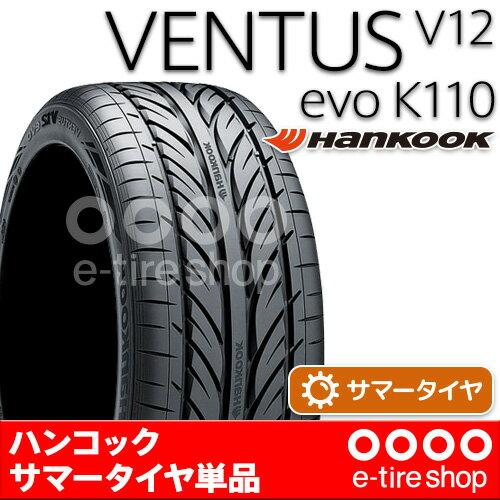 【要メーカー取寄】ハンコック VENTUS V12 evo K110 235/30R20   [サマータイヤ1本][HANKOOK][ヴェンタス]注)タイヤ1本あたりのお値段です 【4本購入で送料無料】235/30R20