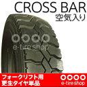 【要お取り寄せ】 フォークリフト用更生タイヤ CROSSBAR 500-8 空気入り ※チューブ・フラップは別売 [バンダグ][bandag] 注)タイヤ1本あたりのお値段です