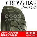 【要お取り寄せ】 フォークリフト用更生タイヤ CROSSBAR 500-8 ノーパンク [バンダグ][bandag] 注)タイヤ1本あたりのお値段です