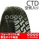 【要お取り寄せ】 フォークリフト用更生タイヤ CTD(サイプ入) 500-8 空気入り ※チューブ・フラップは別売 [バンダグ][bandag] 注)タイヤ1本あたりのお値段です