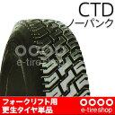 【要お取り寄せ】 フォークリフト用更生タイヤ CTD(サイプ入) 500-8 ノーパンク [バンダグ][bandag] 注)タイヤ1本あたりのお値段です
