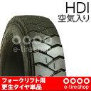 【要お取り寄せ】 フォークリフト用更生タイヤ HDI 500-8 空気入り ※チューブ・フラップは別売 [バンダグ][bandag] 注)タイヤ1本あたりのお値段です