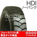 【要お取り寄せ】 フォークリフト用更生タイヤ HDI 500-8 ノーパンク [バンダグ][bandag] 注)タイヤ1本あたりのお値段です