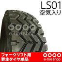 【要お取り寄せ】 フォークリフト用更生タイヤ LS01(雪路専用) 500-8 空気入り ※チューブ・フラップは別売 [バンダグ][bandag] 注)タイヤ1本あたりのお値段です