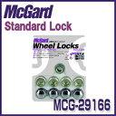 【シリーズ最軽量モデル】マックガード スタンダードロック MCG-29166 M12×1.5 19/21HEX兼用 貫通タイプテーパーナット