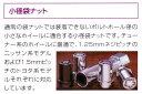 マックガード ホンダ ロックナット 小径袋ナット 1台分4個入り  【SPAP1219P02】